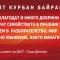 Общински съвет на БСП честити празника Курбан Байрам на празнуващите - Да живеем в мир и разбирателство, както винаги е било