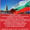 Общински съвет на БСП - гр. Гоце Делчев: Честит национален празник! Да пазим националната памет и историята си, да градим днешния и утрешния ден на Родината ни!