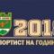 Гласувайте за Спортист на годината в Гоце Делчев