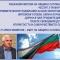 Кметът Арбен Мименов: Честит 3-ти март! Пазете свободния дух, упоритостта и самочувствието си!