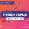 Детски концерт в събота в парка на Гоце Делчев
