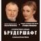 Васил Михайлов и Стефка Янорова гостуват с блестяща комедия в град Гоце Делчев