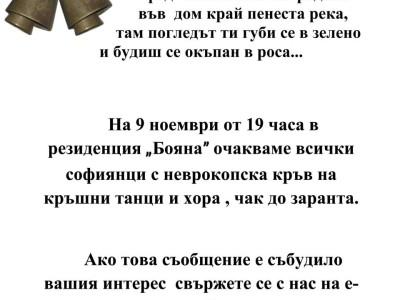 Неврокопска среща в София