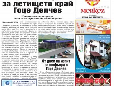 Кой плаща за летището край Гоце Делчев?