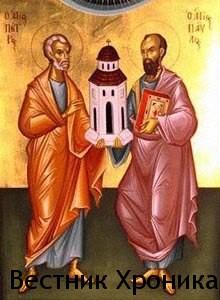 Денят на Петър и Павел