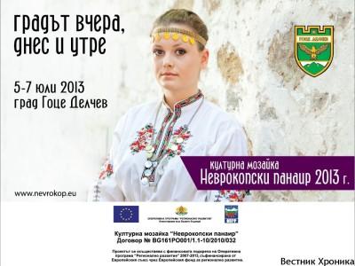 """Пълната програма на """" Неврокопски панаир 2013″"""