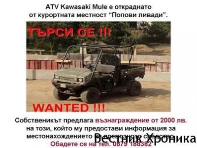 Търси се откраднато ATV