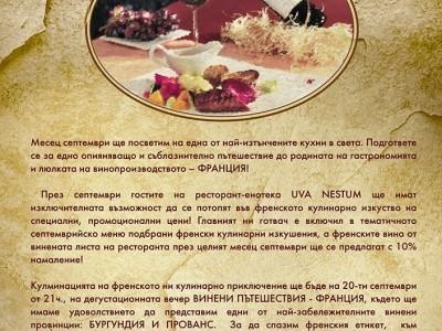 На 20-ти септември от 21ч., ресторант-енотека UVA NESTUM организира дегустационна вечер ВИНЕНИ ПЪТЕШЕСТВИЯ – ФРАНЦИЯ, където ще имаме удоволствието да представим едни от най-забелeжителните винени провинции: БУРГУНДИЯ И ПРОВАНС.