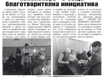 """Сдружение """"Хроника срещу рака"""" и жените от Клуба на пенсионера – в обща благотворителна инициатива"""
