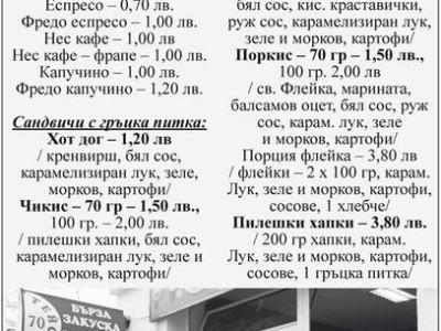 Ново заведение за бърза закуска отвори врати в гр. Гоце Делчев