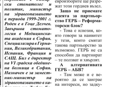 Как един десен политик оценява ситуацията в България – д-р Илко Семерджиев пред Хроника