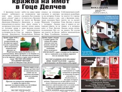 Нотариус предотврати кражба на имот в Гоце Делчев