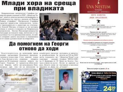 Млади хора от Борово и Гоце Делчев в помощ на пострадало момче