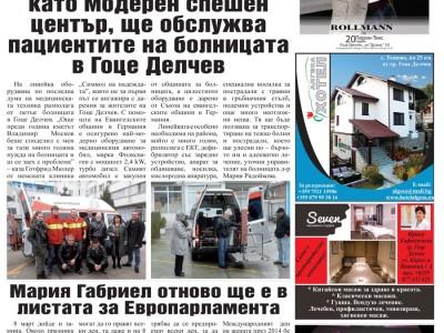 Модерно оборудвана линейка за болницата в Гоце Делчев