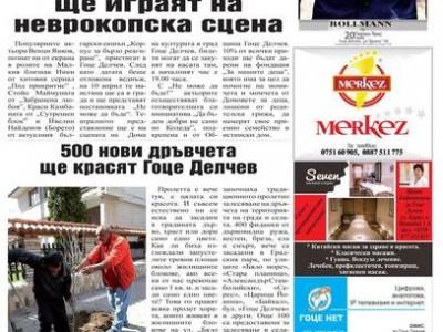 Министър Йовчев е обещал да не пипа пунктовете за регистрация на МПС в Гоце Делчев и Петрич