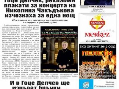 Афиши за концерта на Николина Чакърдъкова изчезнаха за една нощ