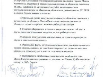 От ГЕРБ – Гърмен искат оставката на кметицата Минка Капитанова