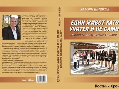В Гоце Делчев представят нова книга, полезна на учители и родители