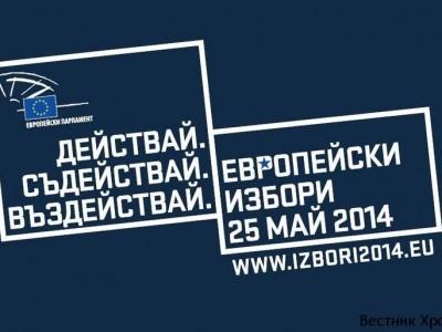 Коя партия колко човека ще ангажира в СИК и кой къде ще гласува на 25 май в Гоце Делчев
