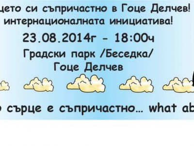 Нова благотворителна инициатива в Гоце Делчев