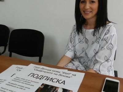 """В Гоце Делчев организираха подписка срещу """"Свидетелите на Йехова"""""""