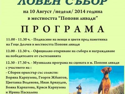 """100 години ЛРС """"Сокол"""" – Гоце Делчев"""