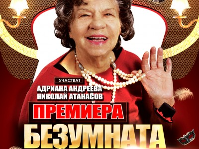 Oчаквайте премиера на 10 септември със Стоянка Мутфова в Гоце Делчев