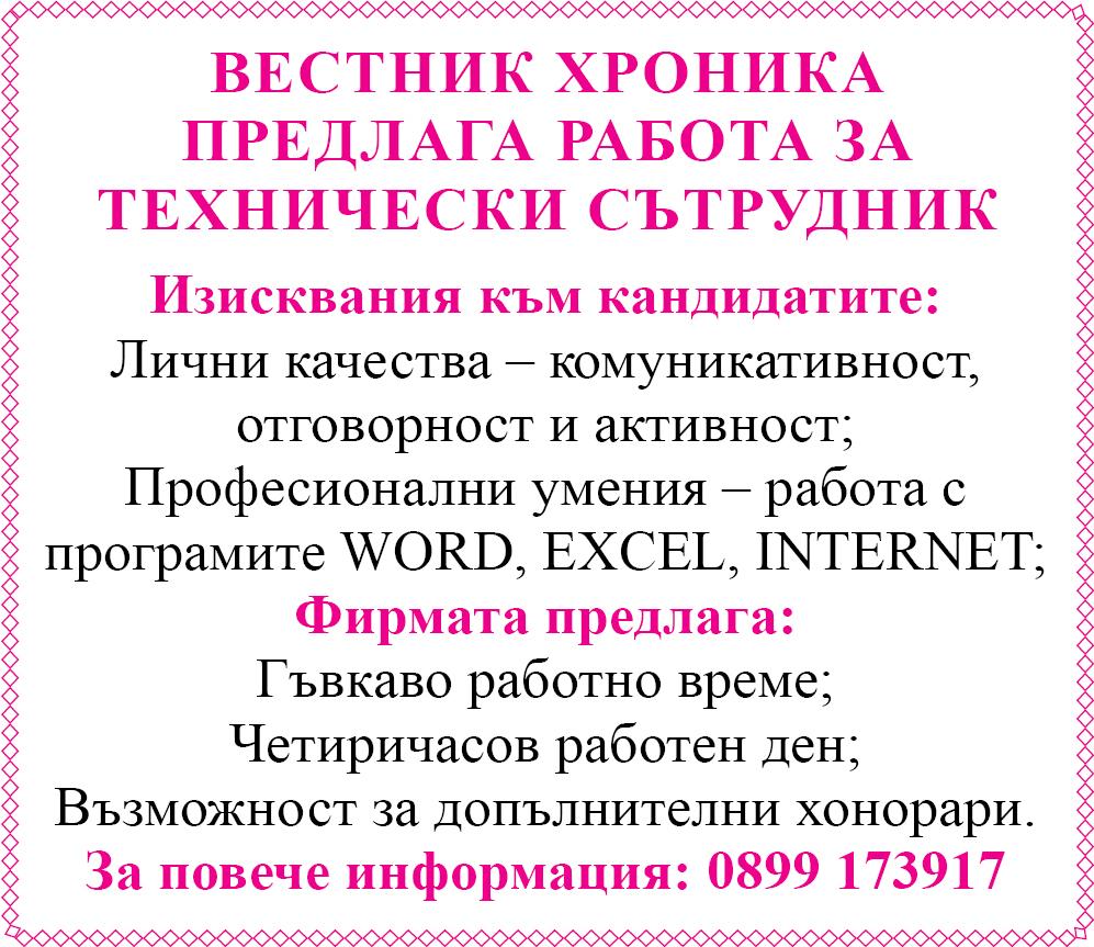 Hronika-obyava