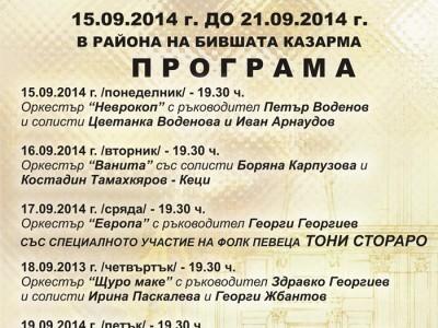 Панаирът в Гоце Делчев започва с началото на учебната година