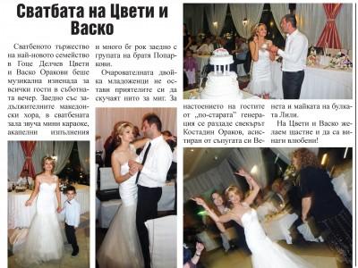 Сватбата на Цвети и Васко