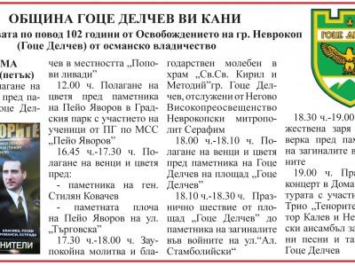 Проф. Андрей Пантев, трио Тенорите и Виктор Калев пристигат за празниците на града