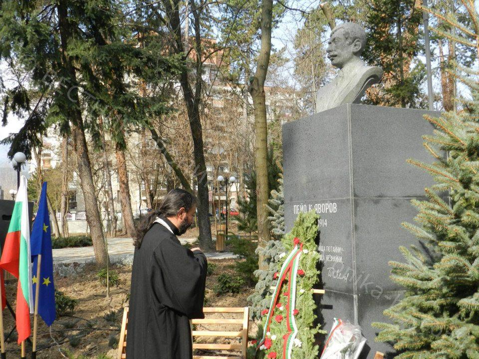 PAMETNIK YAVOROV PARKA