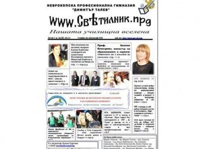 Журналистическа награда дойде в Гоце Делчев