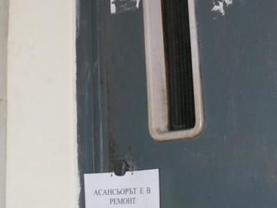 Запечатаха четири опасни асансьора в Гоце Делчев