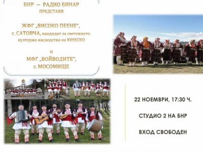 Сатовча, Долен и Мосомище ще омагьосват с фолклора си софийската публика