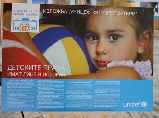 IZLOZBA UNICEF