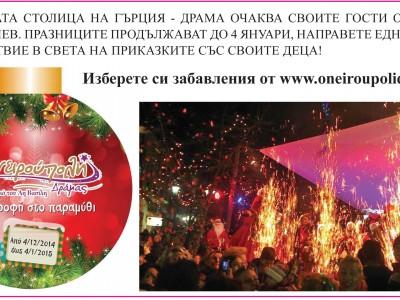 Какво ще видим на централната сцена в Коледния град на мечтите в Драма през последния уикенд на 2014 г.