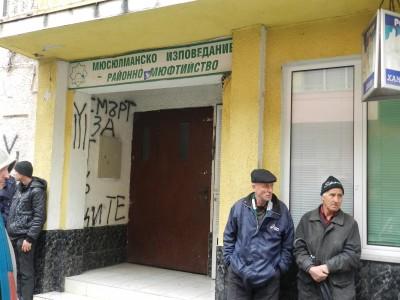 Мюфтията Айдън Мохамед покани президента Плевнелиев да направи първа копка на джамия в родния си Гоце Делчев