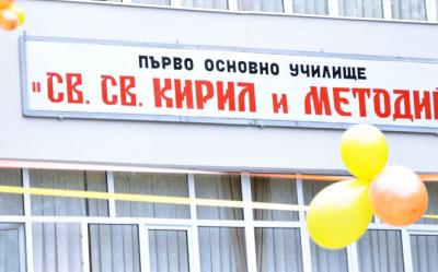 Първо основно училище в гр. Гоце Делчев ще е домакин на регионално състезание по  информационни технологии