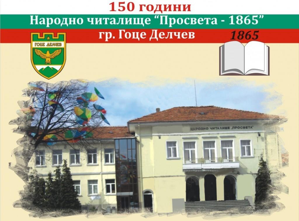 150 godini chitalishte