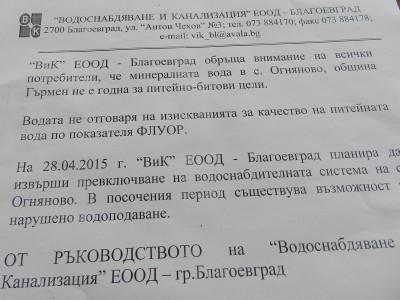 Протест срещу спирането на минералната вода в Огняново и Гърмен, блокиран е пътят между двете села