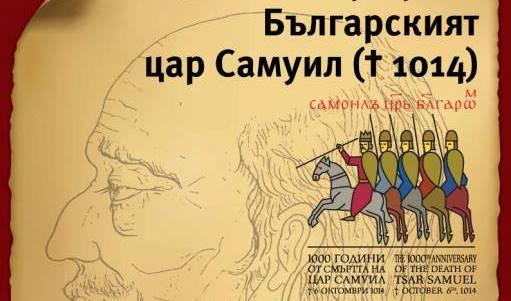 Tsar_Samuel