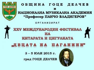 В петък започва фестивалът на китарата и цигулката в Гоце Делчев