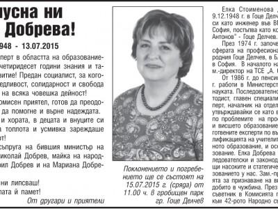 Почина неврокопчанката Елка Добрева