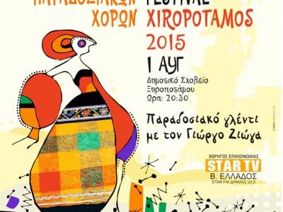 Неврокопският ансамбъл за народни песни и танци тази вечер представя свой спектакъл в Гърция