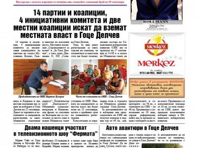 14 партии и коалиции, 4 инициативни комитета и две местни коалиции искат да вземат местната власт в Гоце Делчев