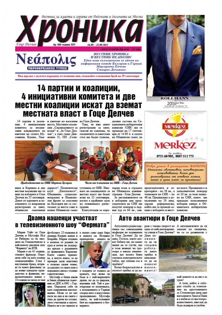 Hronika_685_01