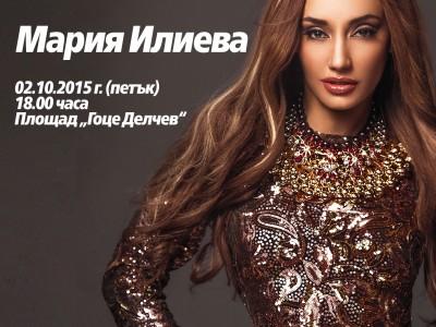 Попзвездата Мария Илиева със специален концерт в Гоце Делчев