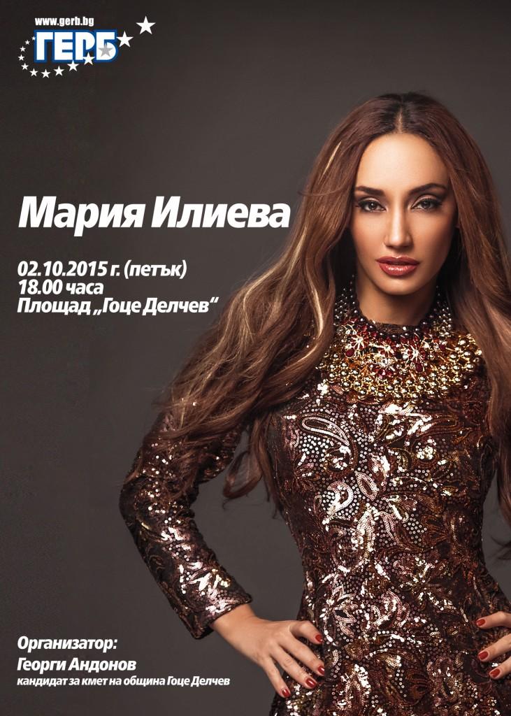 poster_maria_ilieva_gerb