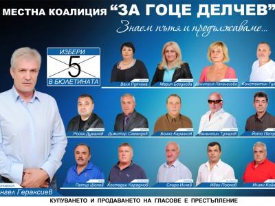 15 известни познати лица са в листата за общински съветници на коалиция ЗА ГОЦЕ ДЕЛЧЕВ